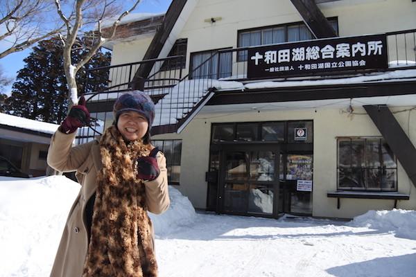 国立公園協会の十和田湖総合案内所へ