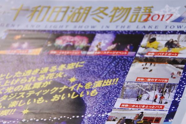 十和田湖冬物語のパンフレットにあった「かんじきふっとパス」体験