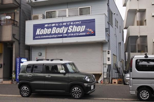 神戸ボディショップに到着
