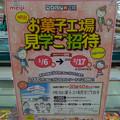 名古屋のベイシアで募集する埼玉坂戸工場見学