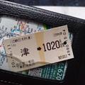 津から名古屋へ