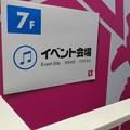 7F イベント会場