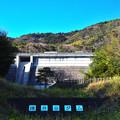 Photos: 鎌井谷ダム