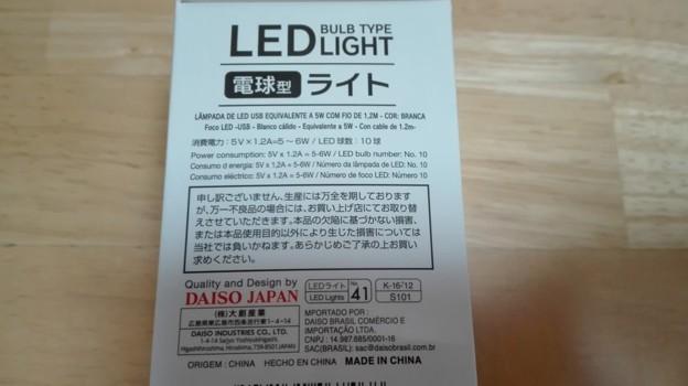 daiso_led_denkyu_05