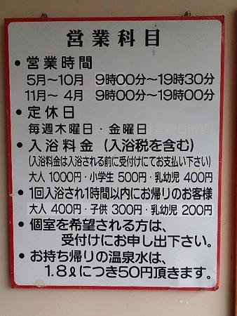 25 11 宮崎 湯の谷温泉 4