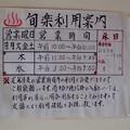写真: 28 11 青森 小松野温泉 食堂旬楽 2