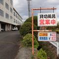 写真: 28 12 福岡 吉井温泉 咸生閣 2