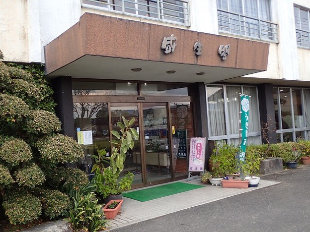 写真: 28 12 福岡 吉井温泉 咸生閣 3