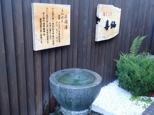 写真: 28 12 福岡 原鶴温泉 喜仙 2