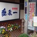 写真: 28 12 福岡 原鶴温泉 町並み 2