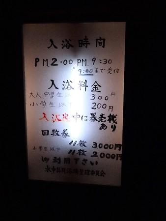 29 1 伊豆 土肥温泉 元湯温泉 4