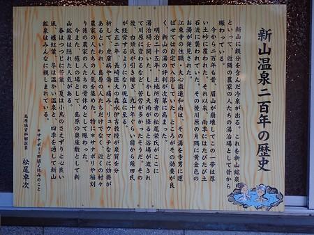 29 2 長崎 新山温泉 上の湯 5