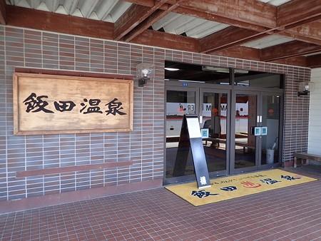 29 GW 山形 山形温泉 飯田温泉 2