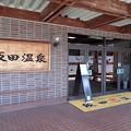 写真: 29 GW 山形 山形温泉 飯田温泉 2