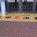 写真: 29 GW 山形 山形温泉 飯田温泉 3