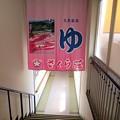 写真: 29 GW 秋田 大森公園温泉 さくら荘 2