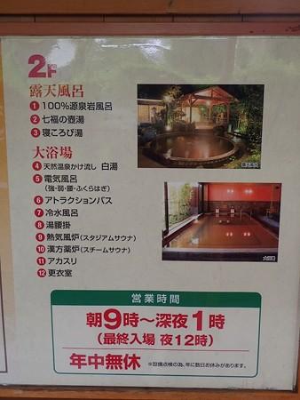 29 5 群馬 天の川温泉 七福の湯 2