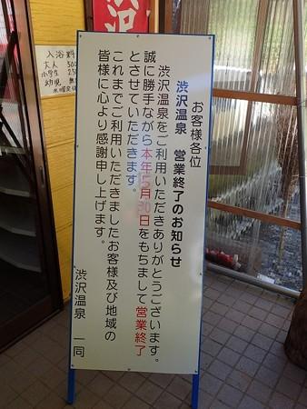 29 5 長野 渋沢温泉 3