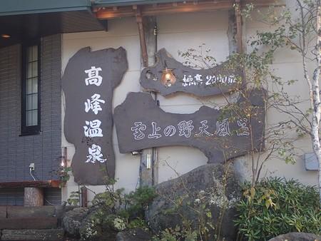 30 9 長野 高峰温泉 2