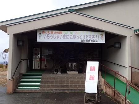 30 11 山形 新庄 奥羽金沢温泉保養センター 2