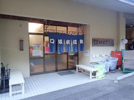 31 1 静岡 口坂本温泉浴場 2