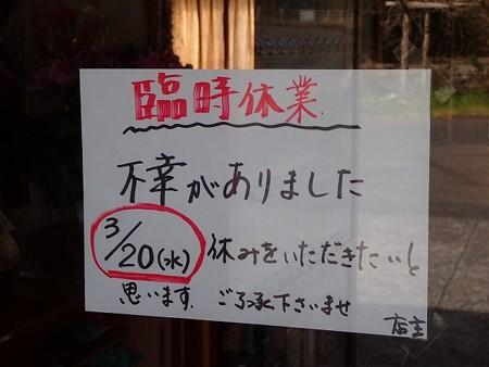 31 3 鹿児島 小平温泉 小平湯 4
