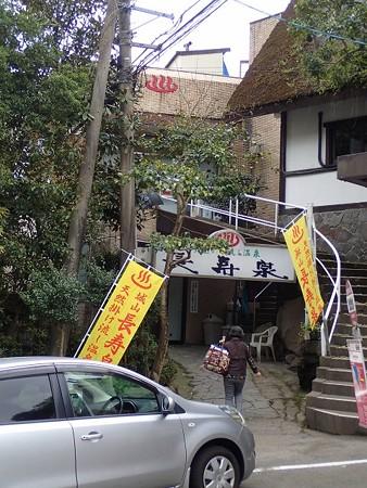 31 3 鹿児島 城山長寿泉 1