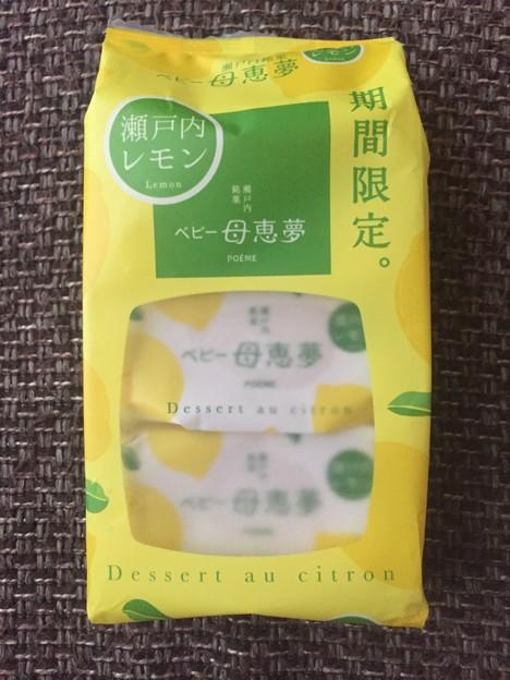瀬戸内レモン発見!美味しい。。。あっという間に週末が終わる。週休3日、隔月で2週間休みがほしい。。。
