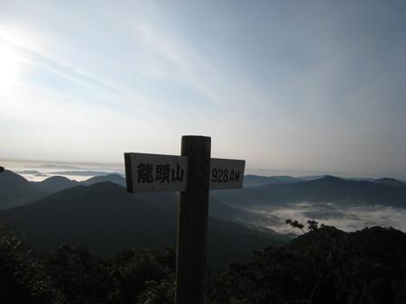 龍頭山山頂