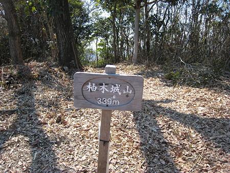 柚木城山山頂