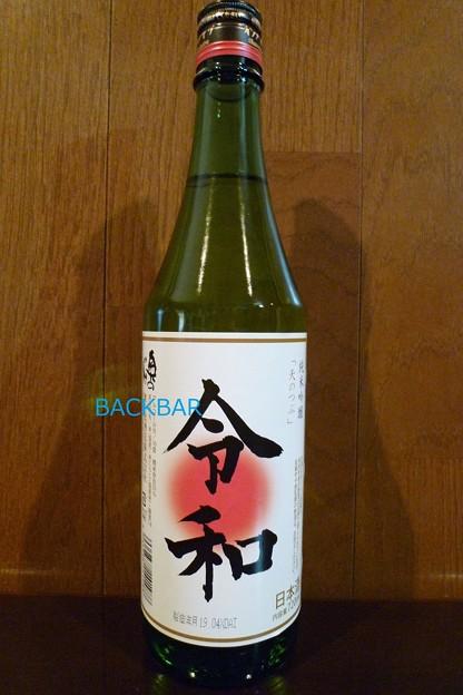 奥の松酒造 純米吟醸 天のつぶ 令和ラベル