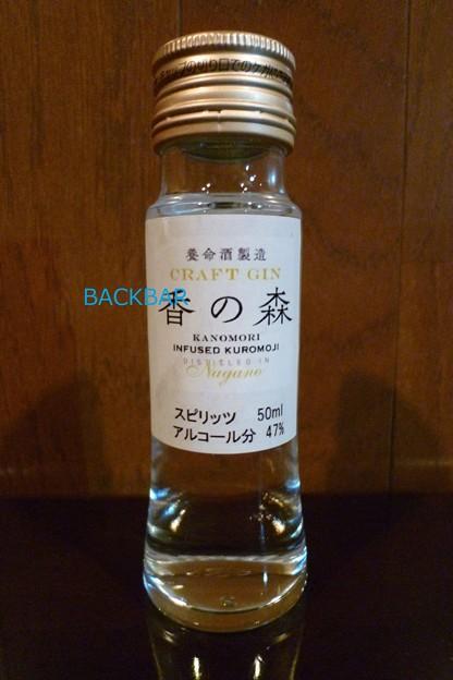 養命酒 香の森 50ML