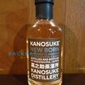 KANOSUKE NEW BORN