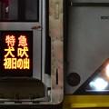 Photos: 犬吠初日の出号