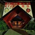Photos: 楼門が枡形のトンネルに