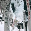Photos: 「清滝不動尊」