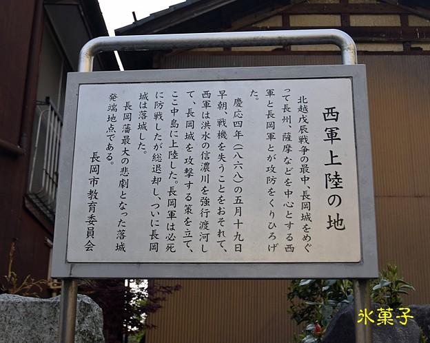 15 (新潟県)西軍上陸の地 (3)