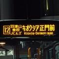 12正面(キオクシア)