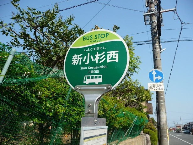 11/新小杉西(1)