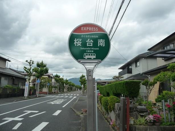 30/桜台南(名古屋向き)