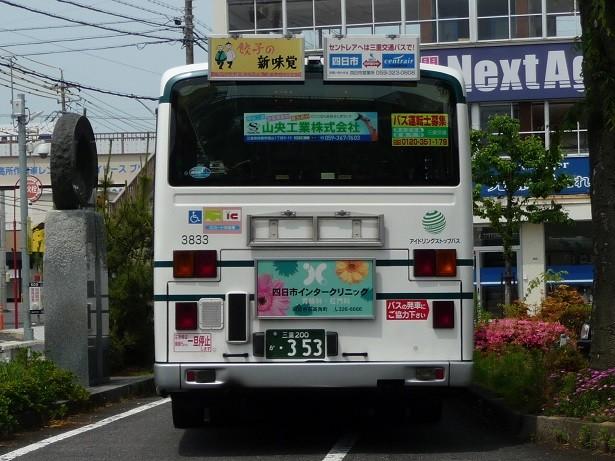 LTエルガ後部(3833)