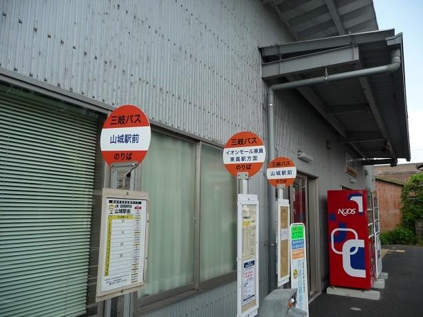 バス停(山城駅前)