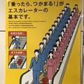 2018.5.22 福岡市営地下鉄のポスター