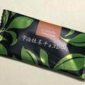 Photos: 2019.11.1 宇治抹茶チョコレート