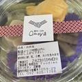 2021.2.23 Omoyaのお弁当1