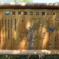 Photos: 尾瀬ヶ原に行ってきました