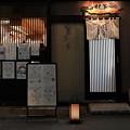 Photos: 銀座の割烹店