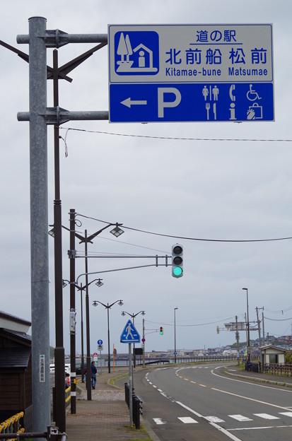 010_道の駅北前船松前