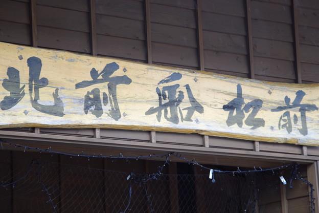 写真: 010_道の駅北前船松前_1