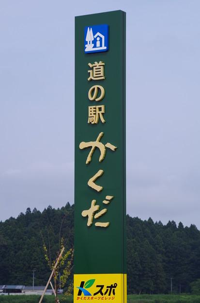 002_道の駅かくだ_1